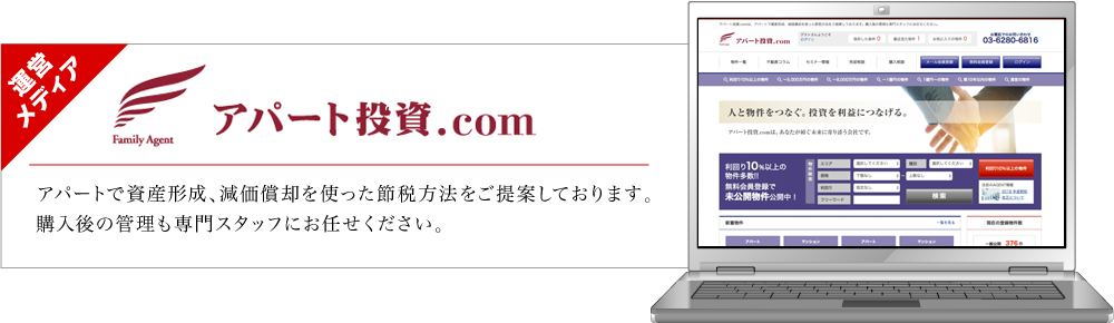 運営メディア アパート投資.com