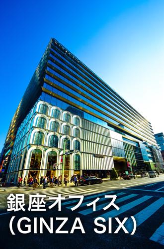 銀座オフィス(GINZA SIX)