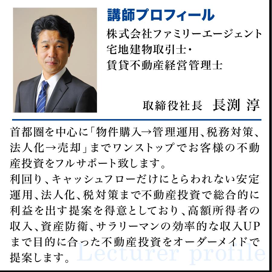 講師プロフィール - 株式会社ファミリーエージェント 宅地建物取引士・賃貸不動産経営管理士 取締役社長 長渕淳