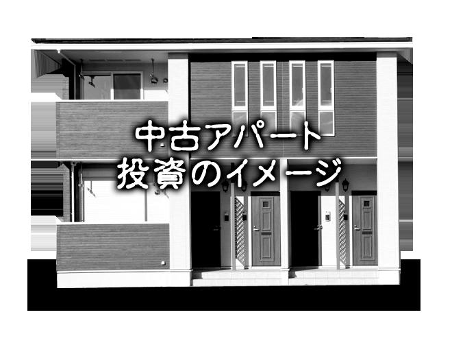 中古アパート投資のイメージ