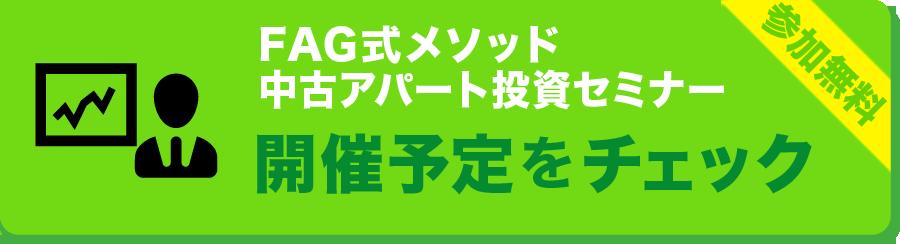 FAG式メソッド中古アパート投資セミナー【参加無料】開催予定をチェック