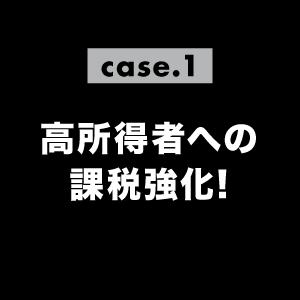 case01.高所得者への課税強化!
